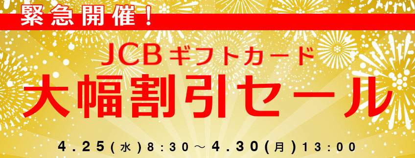 JCBギフトカード限定割引セール実施中!