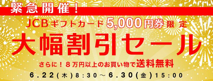 緊急開催!JCB5,000円券大幅割引セール