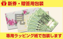 【新券】全国百貨店共通商品券1万円分(1000円券×10枚)