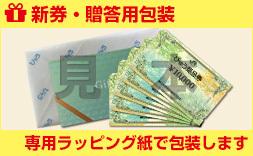 【新券】びゅう商品券1万円分(10000円券×1枚)