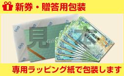 【新券】びゅう商品券1万円分(1000円券×10枚)