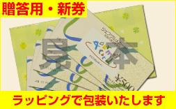 【新券】ジェフグルメカード1万円分(500円券×20枚)