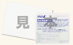 ANA株主優待券(2枚)