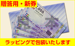 【新券】JTBナイスギフト1万円分(1000円券×10枚)