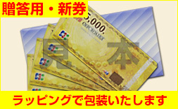【新券】JTBナイスギフト1万円分(5000円券×2枚)
