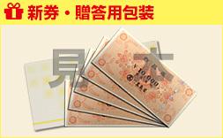 【新券】高島屋商品券1万円分(10000円券×1枚)