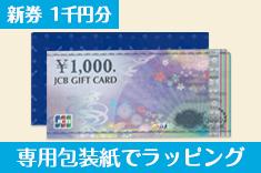 【新券バラ売り】JCBギフトカード1000円券