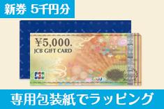 【新券バラ売り】JCBギフトカード5000円券