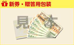 【新券】三越商品券1万円分(10000円券×1枚)