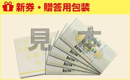 【新券】伊勢丹商品券1万円分(10000円券×1枚)