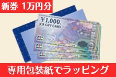【新券】JCBギフトカード1万円分(1000円券×10枚)