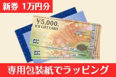 【新券】JCBギフトカード1万円分(5000円券×2枚)