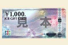 【SALE】JCBギフトカード1万円分(1000円券×10枚)