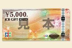 【バラ券】JCBギフトカード1万円分(5000円券×2枚)