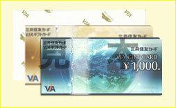 VJAギフトカード/VISAギフトカード