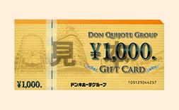 ドン・キホーテグループ共通ギフトカード