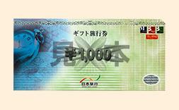 日本旅行ギフト旅行券