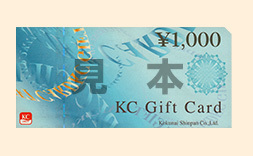 KCギフトカード
